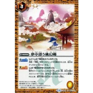バトルスピリッツ 夢中漂う桃幻郷 / 激闘!戦国15ノ陣(BSC20) / シングルカード card-museum