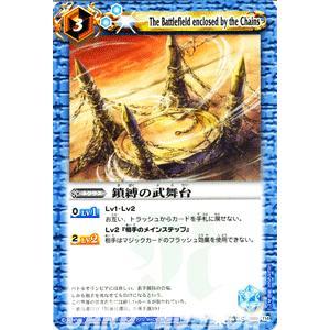 バトルスピリッツ 鎖縛の武舞台 / BS06 / バトスピ|card-museum