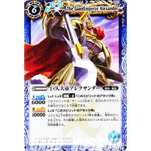バトルスピリッツ 巨人大帝アレクサンダー(Xレア) / BS07 / バトスピ|card-museum