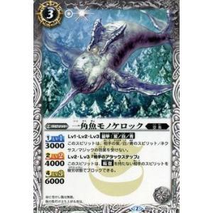 バトルスピリッツ 一角魚モノケロック / 激闘!戦国15ノ陣(BSC20) / シングルカード|card-museum