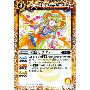 バトルスピリッツ 天使サラティ / BS08 / バトスピ|card-museum