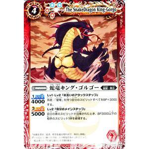バトルスピリッツ 蛇竜キング・ゴルゴー / BS09 / バトスピ|card-museum