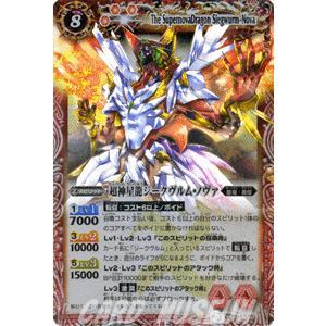 バトルスピリッツ 超神星龍ジークヴルム・ノヴァ(Xレア) / BS09 / バトスピ|card-museum