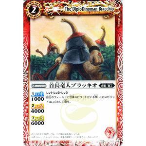 バトルスピリッツ 首長竜人ブラッキオ / 星座編 八星龍降臨(BS10) / バトスピ card-museum