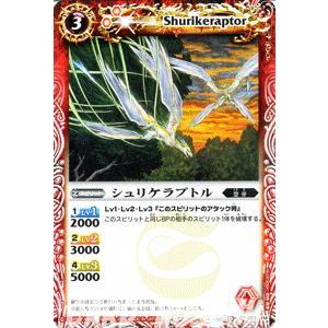 バトルスピリッツ シュリケラプトル / 星座編 八星龍降臨(BS10) / バトスピ card-museum