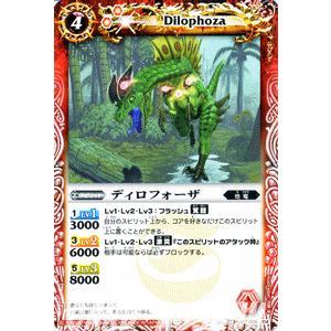 バトルスピリッツ ディロフォーザ / 星座編 八星龍降臨(BS10) / バトスピ card-museum