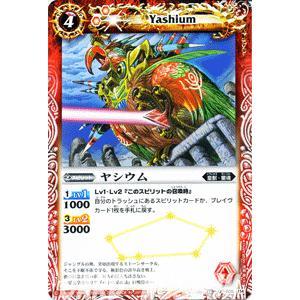 バトルスピリッツ ヤシウム / 星座編 八星龍降臨(BS10) / バトスピ card-museum