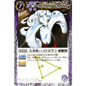 バトルスピリッツ 大水蛇ハイドロゲン / 星座編 八星龍降臨(BS10) / バトスピ card-museum