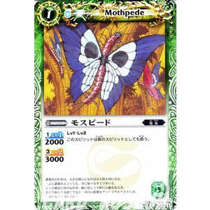バトルスピリッツ モスピード / 星座編 八星龍降臨(BS10) / バトスピ card-museum