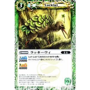 バトルスピリッツ ラッキーウィ / 星座編 八星龍降臨(BS10) / バトスピ card-museum