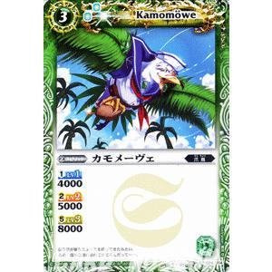 バトルスピリッツ カモメーヴェ / 星座編 八星龍降臨(BS10) / バトスピ card-museum