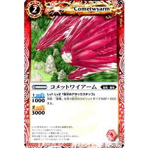 バトルスピリッツ コメットワイアーム / 星座編 灼熱の太陽(BS11) / バトスピ|card-museum