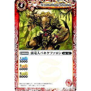バトルスピリッツ 頭竜人パキケファロン / 星座編 灼熱の太陽(BS11) / バトスピ|card-museum