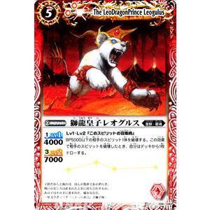 バトルスピリッツ 獅龍皇子レオグルス / 星座編 灼熱の太陽(BS11) / バトスピ|card-museum