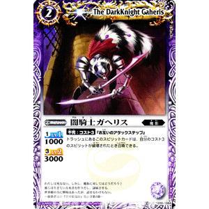 バトルスピリッツ 闇騎士ガヘリス / 星座編 灼熱の太陽(BS11) / バトスピ|card-museum