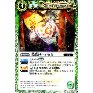 バトルスピリッツ 陰陽ヤマセミ / 星座編 灼熱の太陽(BS11) / バトスピ|card-museum