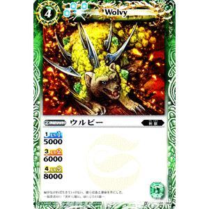 バトルスピリッツ ウルビー / 星座編 灼熱の太陽(BS11) / バトスピ|card-museum