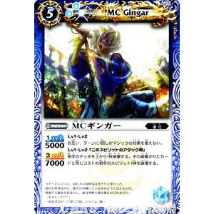 バトルスピリッツ MCギンガー / 星座編 灼熱の太陽(BS11) / バトスピ