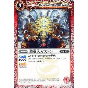 バトルスピリッツ 鎧竜人ガストン / 星座編 月の咆哮(BS12) / バトスピ|card-museum