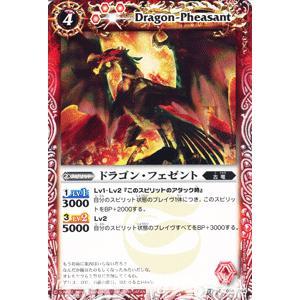 バトルスピリッツ ドラゴン・フェゼント / 星座編 月の咆哮(BS12) / バトスピ|card-museum