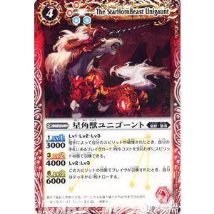 バトルスピリッツ 星角獣ユニゴーント / 星座編 月の咆哮(BS12) / バトスピ|card-museum