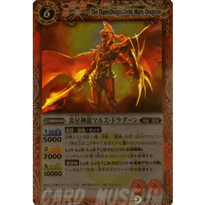 バトルスピリッツ 炎星神龍マルス・ドラグーン(Mレア) / 星座編 月の咆哮(BS12) / バトスピ|card-museum