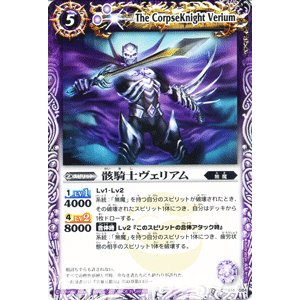 バトルスピリッツ 骸騎士ヴェリアム / 星座編 月の咆哮(BS12) / バトスピ|card-museum