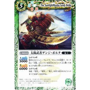 バトルスピリッツ 太陽武者ゲンジ・ボルタ / 星座編 月の咆哮(BS12) / バトスピ|card-museum