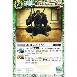 バトルスピリッツ 忍仙人ウドウ / 星座編 月の咆哮(BS12) / バトスピ|card-museum