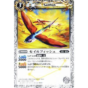 バトルスピリッツ セイルフィッシュ / 星座編 月の咆哮(BS12) / バトスピ|card-museum