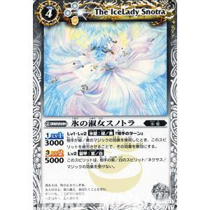 バトルスピリッツ 氷の淑女スノトラ / 星座編 月の咆哮(BS12) / バトスピ|card-museum