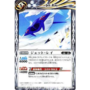 バトルスピリッツ ジェット・レイ / 星座編 月の咆哮(BS12) / バトスピ card-museum