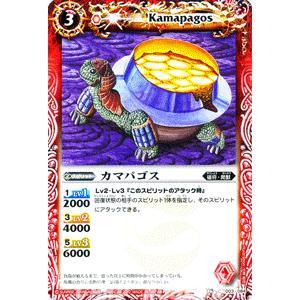 バトルスピリッツ カマパゴス / 覇王編 爆烈の覇道(BS16) / バトスピ|card-museum