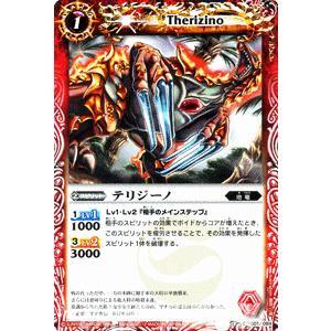 バトルスピリッツ テリジーノ / 覇王編 覇王大決戦(BS18) / バトスピ|card-museum
