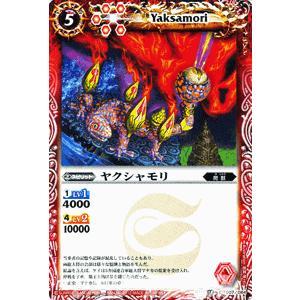 バトルスピリッツ ヤクシャモリ / 覇王編 覇王大決戦(BS18) / バトスピ|card-museum