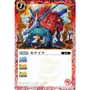 バトルスピリッツ モゲイラ / 剣刃編 聖剣時代(BS19) / バトスピ|card-museum