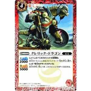 バトルスピリッツ クレリック・ドラゴン(パラレル) / 剣刃編 聖剣時代(BS19) / バトスピ|card-museum