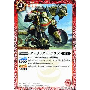 バトルスピリッツ クレリック・ドラゴン / 剣刃編 聖剣時代(BS19) / バトスピ|card-museum