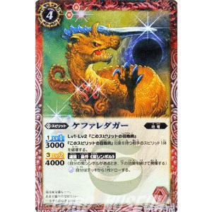 バトルスピリッツ ケファレダガー / 剣刃編 聖剣時代(BS19) / バトスピ|card-museum