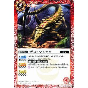 バトルスピリッツ デス・マトック / 剣刃編 聖剣時代(BS19) / バトスピ|card-museum