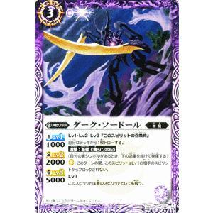 バトルスピリッツ ダーク・ソードール / 剣刃編 聖剣時代(BS19) / バトスピ|card-museum