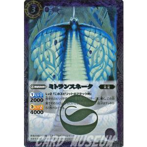 バトルスピリッツ ミトランスネーク / 剣刃編 聖剣時代(BS19) / バトスピ|card-museum
