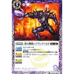 バトルスピリッツ 影の剣使いブラックパルド(パラレル) / 剣刃編 聖剣時代(BS19) / バトスピ|card-museum