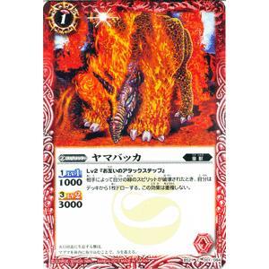 バトルスピリッツ ヤマバッカ / 剣刃編 光輝剣武(BS21) / バトスピ card-museum