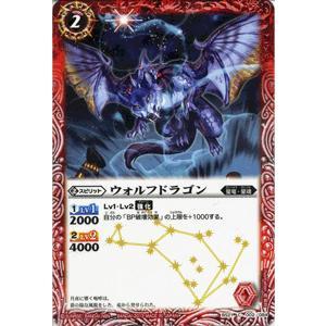 バトルスピリッツ ウォルフドラゴン / 剣刃編 光輝剣武(BS21) / バトスピ card-museum