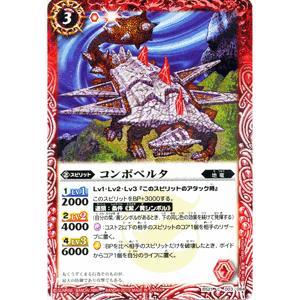バトルスピリッツ コンボペルタ / 剣刃編 光輝剣武(BS21) / バトスピ card-museum