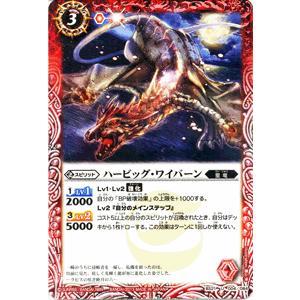バトルスピリッツ ハービッグ・ワイバーン / 剣刃編 光輝剣武(BS21) / バトスピ card-museum