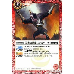 バトルスピリッツ 長腕の剣使いアスキーナ / 剣刃編 光輝剣武(BS21) / バトスピ card-museum