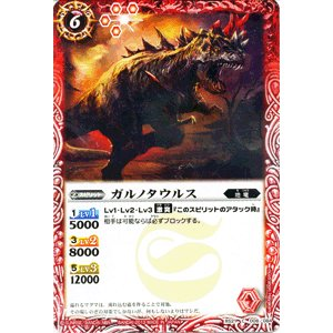 バトルスピリッツ ガルノタウルス / 剣刃編 光輝剣武(BS21) / バトスピ card-museum