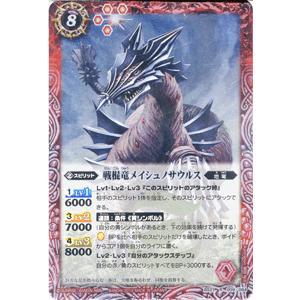 バトルスピリッツ 戦棍竜メイシュノサウルス / 剣刃編 光輝剣武(BS21) / バトスピ card-museum
